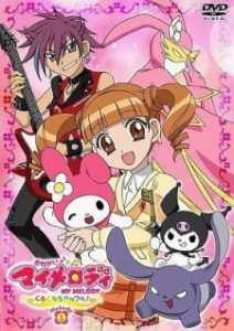 Onegai My Melody: Kuru Kuru Shuffle!