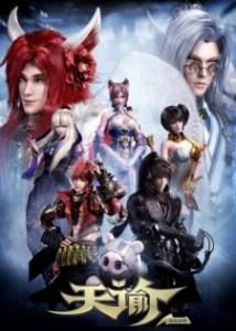 Tian Yu 2nd Season: Cang Gu Zhi Ban