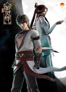Shouxi Yu Ling Shi 2nd Season