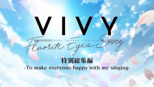 Vivy: Fluorite Eye's Song – To Make Everyone Happy With My Singing