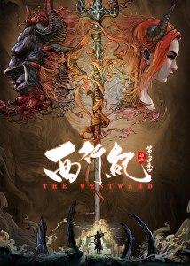 Xixing Ji 3nd Season