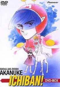 Shouwa Ahozoushi Akanuke Ichiban!