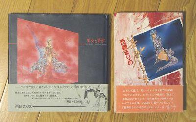 西崎まりのさんの作品に関する情報