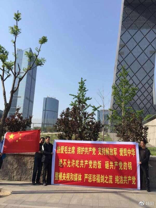 毛派群众在央视光华办公区抗议毕福剑