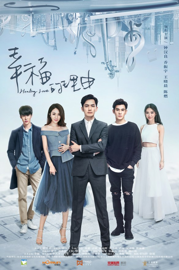 Stills and trailers for modern dramas Healing Love, From