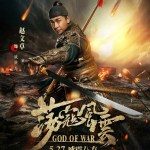 [Movie News] God of War 荡寇风云 releases character posters, comes out on May 27th
