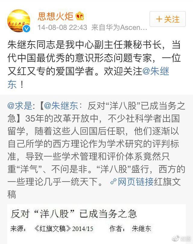 """""""当代中国最优秀的意识形态问题专家"""""""