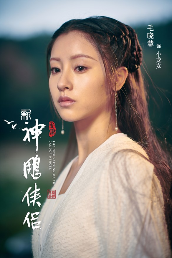 New Return of the Condor Heroes releases two sets of