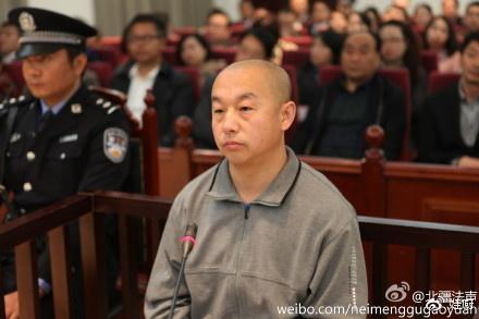 庭审中的赵志红