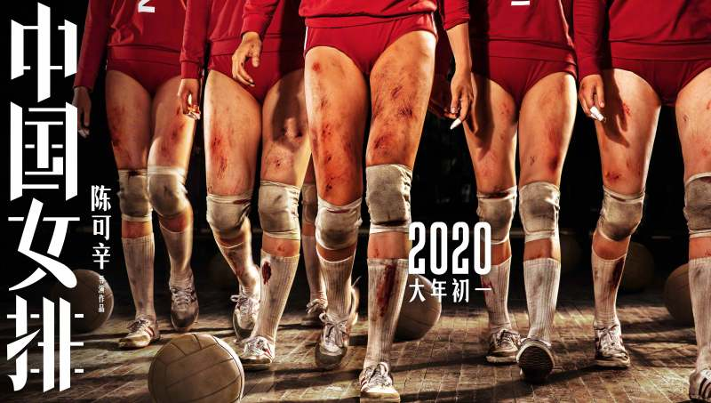 Gong Li S Volleyball Biopic Releases First Teaser Cfensi