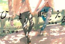 Photo of Nowy tytuł od Dango: Fumino Yuki – Usłyszeć ciepło słońca -Teoria szczęścia-