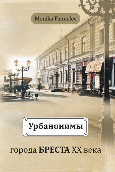 Урбанонимы города Бреста ХХ века   Urbanonimy Brześcia w XX wieku