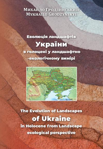 Eволюція ландшафтів України  в голоцені у ландшафтно -екологічному вимірі The Evolution of Landscapes of Ukraine in Holocene from Landscape ecological perspective