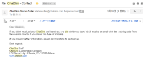 chatsim_mail1