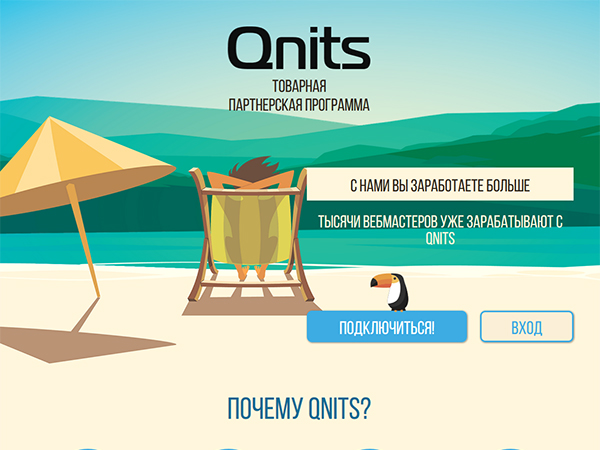 Qnits - товарная партнерская программа (дропшиппинг ...