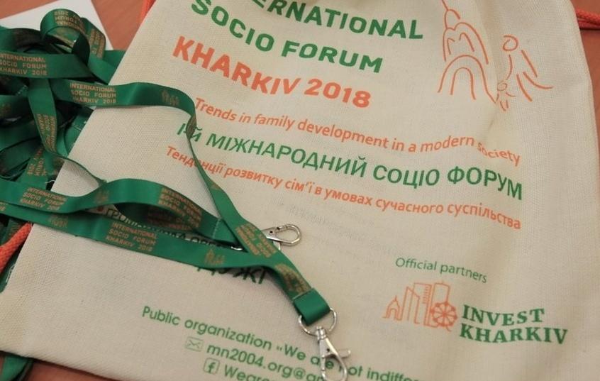 У Харкові пройшов I Міжнародний СоціоФорум