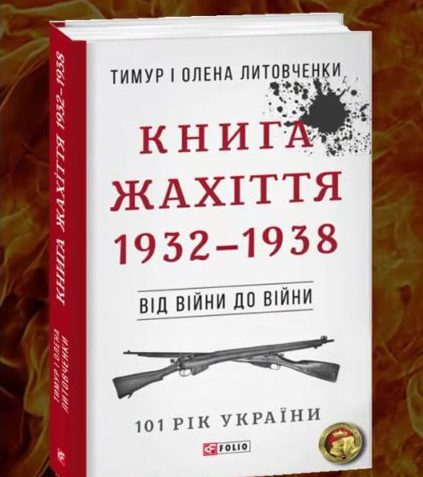 Книгу харківського видавництва назвали однією з кращих в Україні
