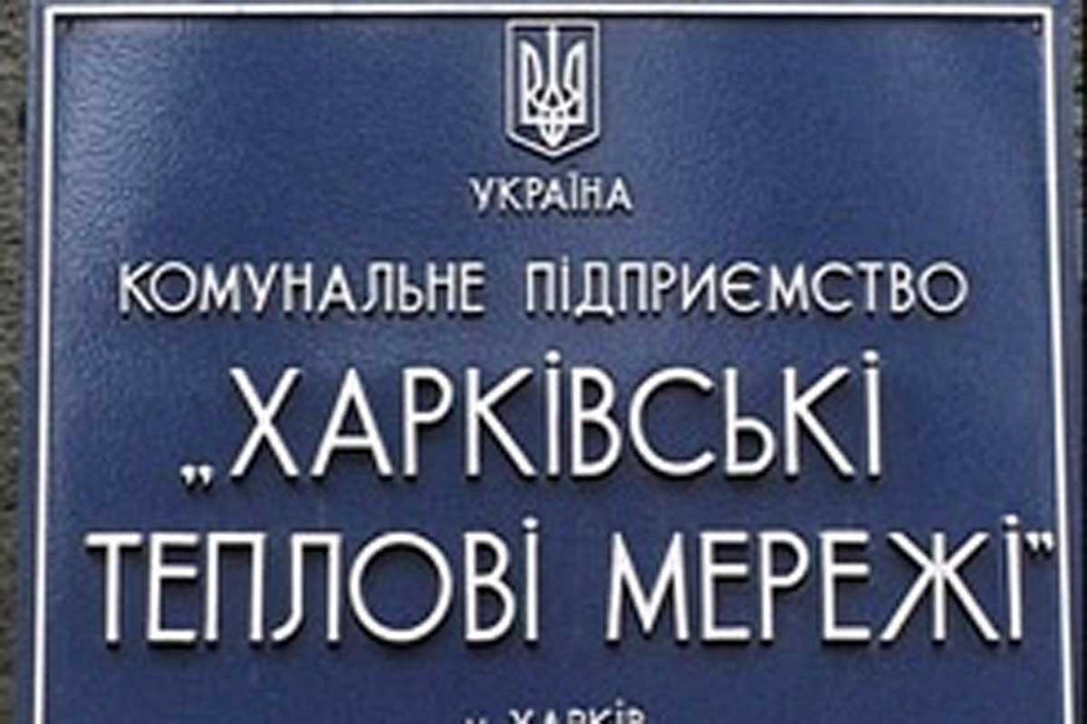 Проти співробітників КП «Харківські теплові мережі» розпочато розслідування