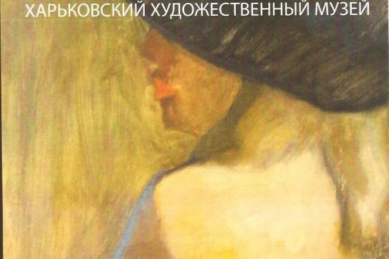 Виставка харківської художниці Юлії Кухтіної «Le portrait»