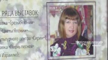 Валентина Дунаєвська