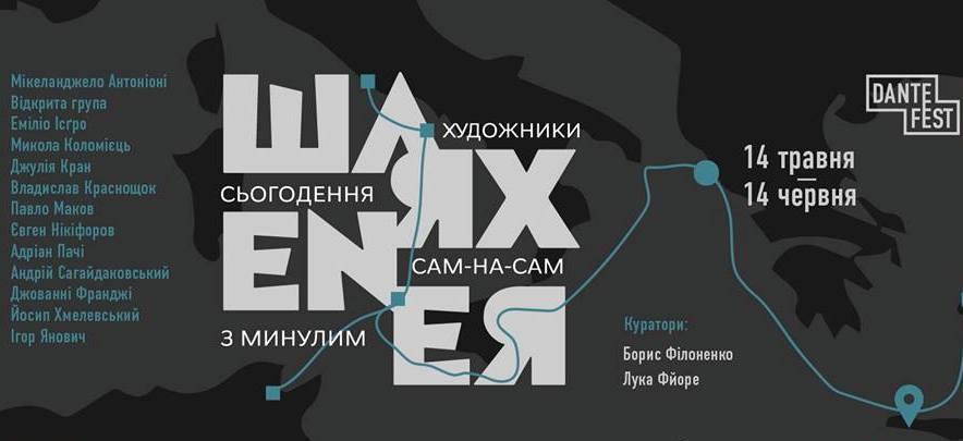 В «ЕрміловЦентр» стартує українсько-італійський виставковий проект