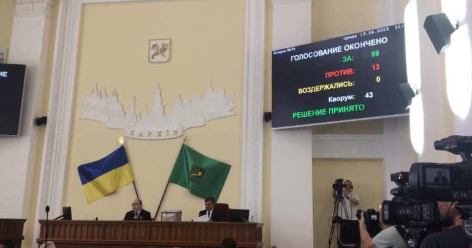 У Харкові проходить 27 сесія міської ради