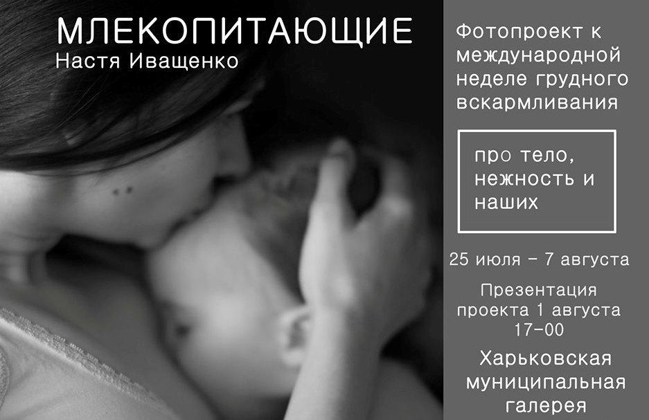 У Харківській Муніципальній галереї презентують зворушливий фотопроект
