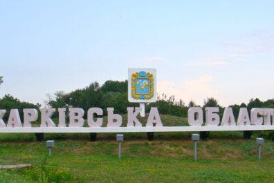 Harkovskaya_obl