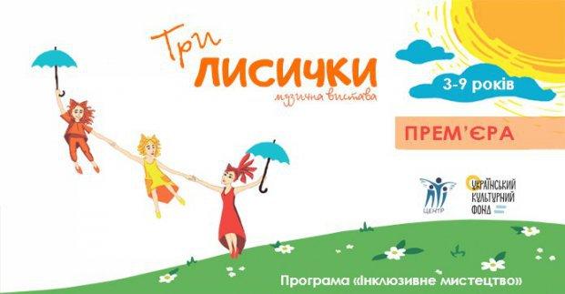 Прем'єра інтерактивної вистави для дітей з особливими потребами