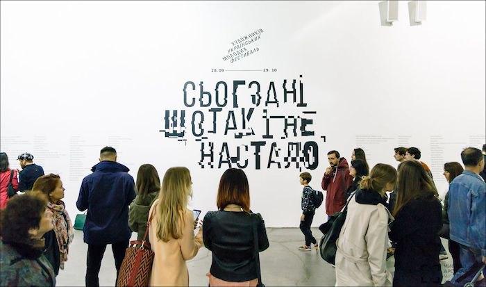 Харків'ян запрошують до обговорення II бієнале молодого мистецтва
