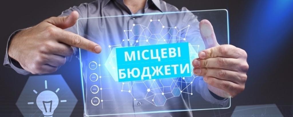 Місцеві бюджети Харківщини отримали у 2019 році 17,1 млрд грн