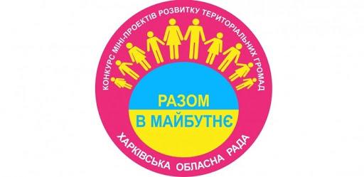 Завершено реєстрацію заявок на обласний конкурс «Разом в майбутнє»