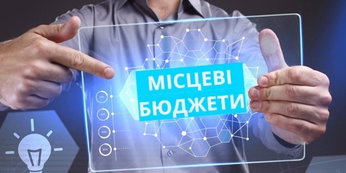 Місцеві бюджети України зазнають втрат майже у 10 млрд грн