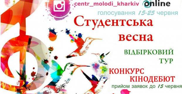 Молодь запрошують до участі в конкурсі «Студентська весна»