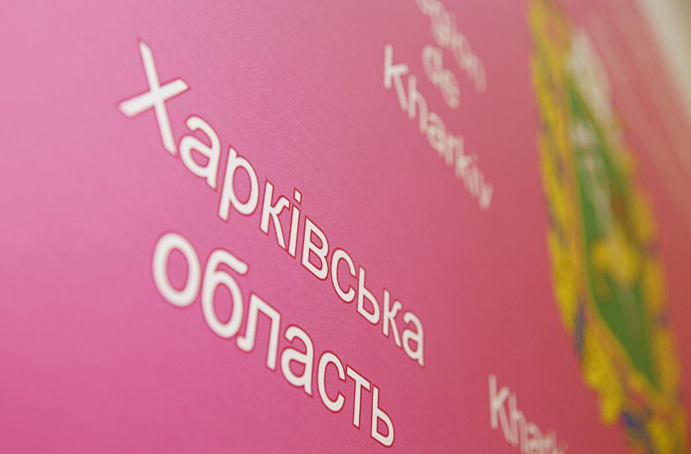 На Харківщині триває Європейський тиждень сталої енергії