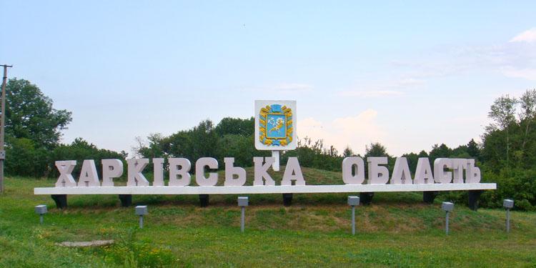 Профільний комітет Верховної Ради України підтримав утворення на Харківщині 7 районів