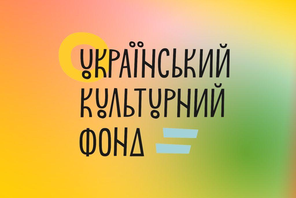 Український культурний фонд запрошує до участі у новій Програмі