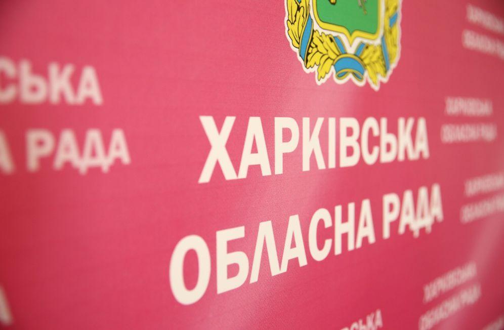 Харківщина отримала 100 мільйонів гривень субвенції на будівництво онкологічного комплексу