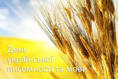 Den-ukr-pysemn