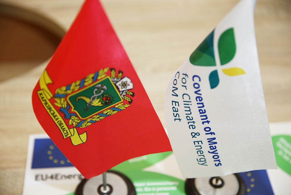 Регіональна група стане провайдером енергоефективних проєктів «Угоди мерів»