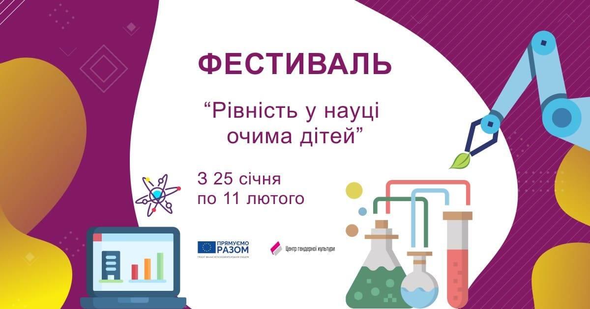 Харків'ян запрошують взяти участь у дитячому фестивалі гендерної рівності