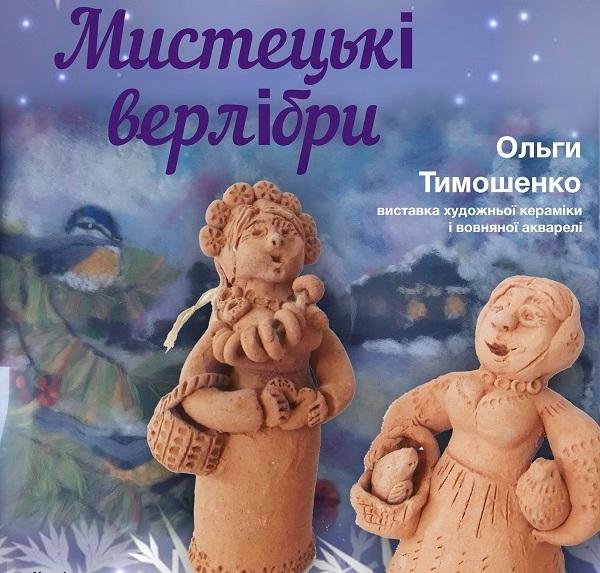 У Харкові відкриється виставка художньої кераміки