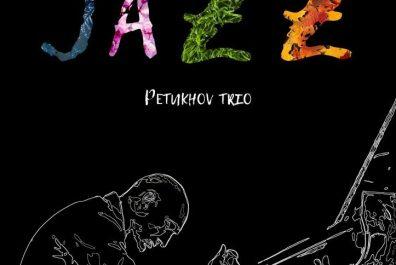 04-fevralya_Trio-Petuhov