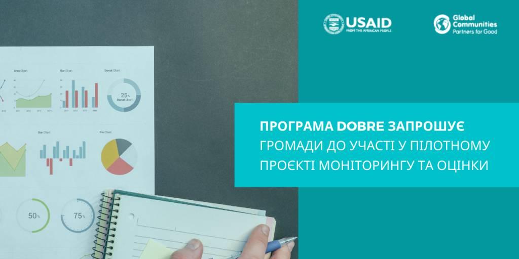 Громади запрошують до участі у пілотному проєкті моніторингу та оцінки