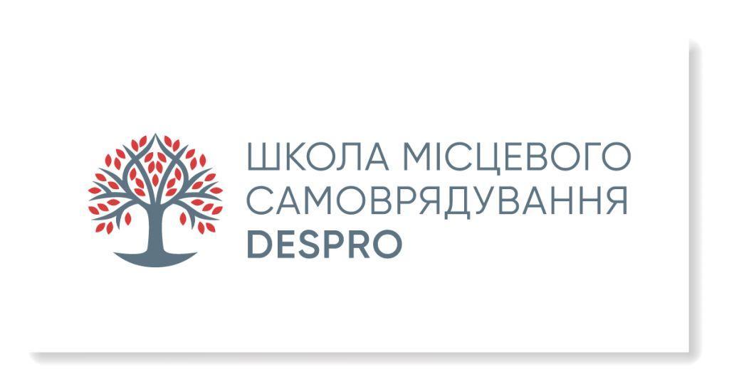 Розпочався набір учасників до Школи місцевого самоврядування DESPRO 2021