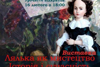 lyalka_yak_mustectvo_copy
