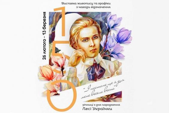 У Харкові відкрилась виставка до 150-річчя з дня народження Лесі Українки