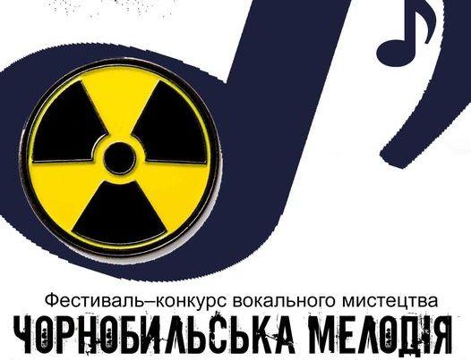 Триває прийом заявок на участь у Фестивалі «Чорнобильська мелодія»