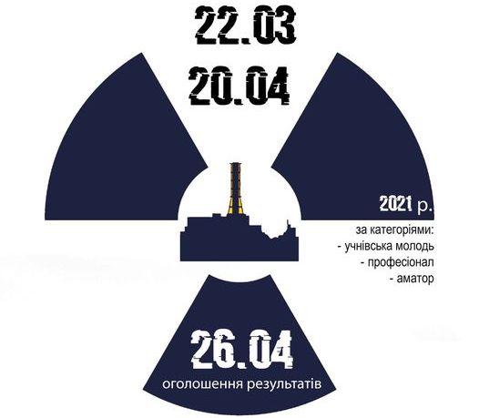 Стартував творчий конкурс «Чорнобиль. Як це було»