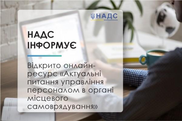 Відкрито онлайн-ресурс «Актуальні питання управління персоналом в органі місцевого самоврядування»